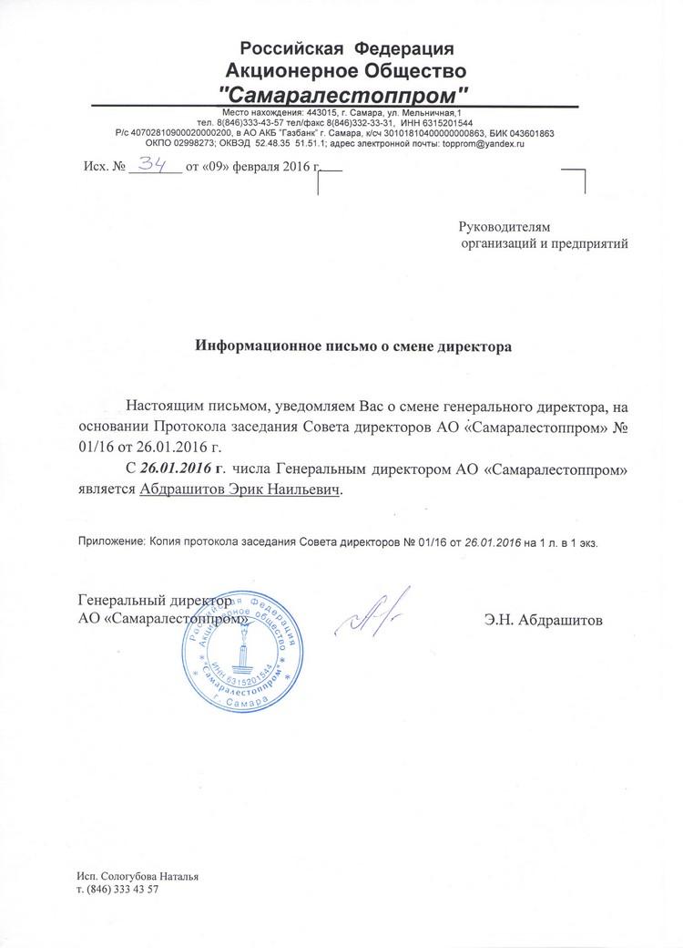 уколы, форма уведомления банка о смене директора Аукштыкальнис